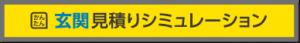 title_mitsumori